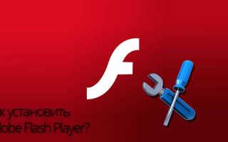 Как установить программу флеш плеер. Adobe Flash Player: Что это? Как его скачать и установить, обновить для Windows, Linux