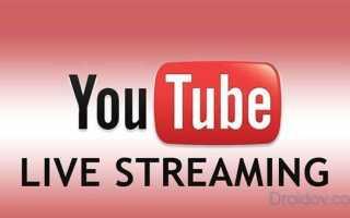 Трансляция Онлайн на Ютубе — Как Начать Стримить