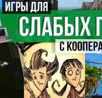 ТОП-25 Игр По Локальной Сети На ПК: Сражаемся Вместе