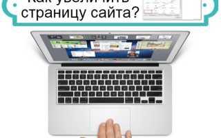 Как увеличить масштаб страницы в интернете