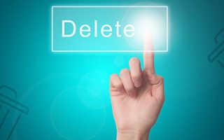 Системные очереди отчетов об ошибках можно удалить