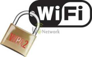 Где найти ключ безопасности сети на ноутбуке?