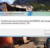 Ошибка при запуске приложения 0xc0000096