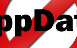 Как почистить папку appdata в windows 7