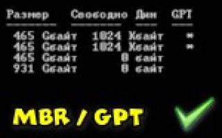 Как проводится конвертация MBR в GP?