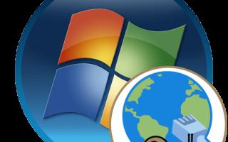Тормозит интернет что делать Windows 7
