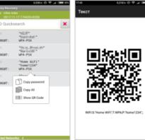 Как посмотреть пароль от сети Wi-Fi на телефоне с Андроид