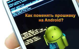 Можно ли сделать прошивку на андроид самому. Прошиваем, обновляем и тюнингуем смартфон, не покидая Android. Устанавливаем ZIP файл в CWM
