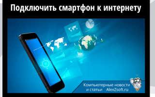 Сквозное подключение к интернету android
