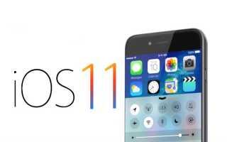 Как Обновить IOS на Айфоне? Простые Способы