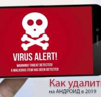 Как Удалить Вирус с Андроида на Телефоне? Инструкция