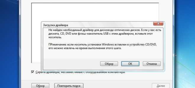 При переустановке Windows 7 просит драйвера