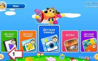 Как включить детский режим на планшете