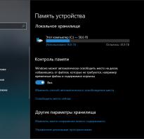 Автоматическая очистка диска Windows 10