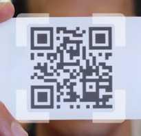 Как отсканировать QR-код с помощью телефона Андроид – лучшие приложения для считывания QR-кодов