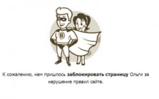 В контакте заблокирован аккаунт. Заблокировали (заморозили) страницу ВКонтакте