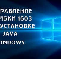 Почему ошибка 1603 32 бит. Четвёртый способ — проверка системы на вирусы и вредоносное ПО