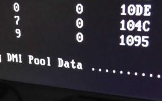 Ошибка Verifying DMI Pool Dat?.