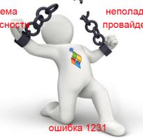 Системная ошибка 1231 Windows 10