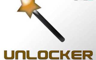 Как удалить папку с помощью unlocker