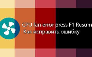 5 Причин Появления Ошибки CPU Fan Error — Как Исправить?
