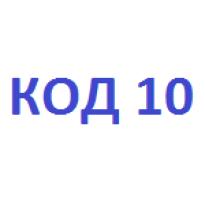 Ошибка «Запуск Устройства Невозможен Код 10»