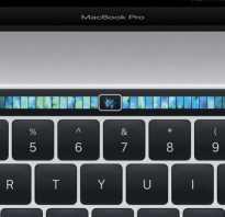 Touch Bar в новых MacBook: что за зверь такой. Мнение touch bar в новых macbook pro – это шаг назад Что такое touch bar на macbook pro
