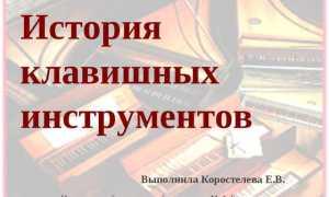 Необычные клавиатуры для компьютера. Клавишные музыкальные инструменты. История создания инструмента