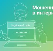 Доверие в сети РФ проверка
