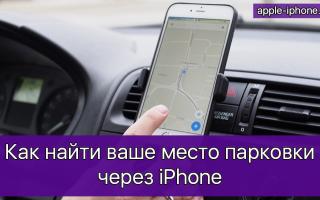 Как найти место парковки с помощью iPhone
