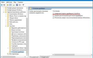 Как отключить проверку цифровой подписи драйвера в Windows 7/10