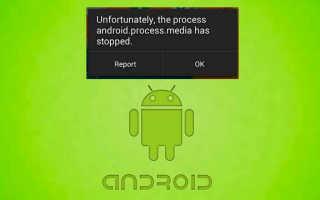 В приложении android process media произошла ошибка как исправить