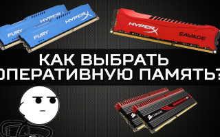Можно ли добавить оперативную память на ноутбук?