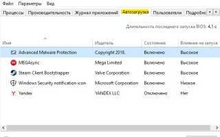 Автоматический запуск программы при загрузке Windows 10