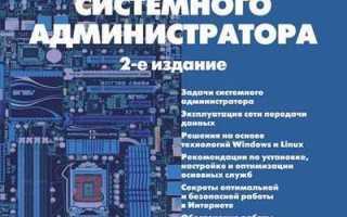 Системное и сетевое администрирование практическое руководство