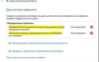 Восстановление центра обновления windows 10