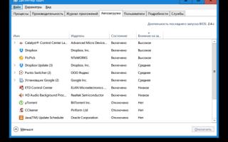 Ускорение загрузки Windows 10