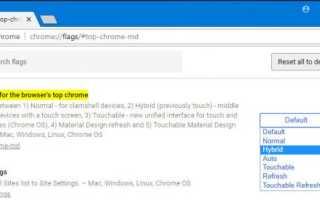 Новый дизайн в Google Chrome – как включить опцию в настройках