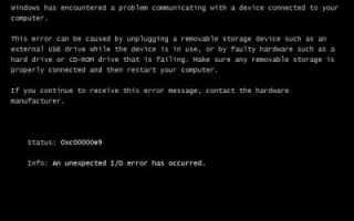 0x00000e9 при загрузке Windows 7