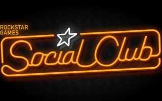 Что делать если бесконечно грузится гта 5. Бесконечная загрузка Social Club