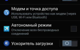 Настройка vpn соединения на андроид