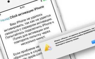 Айфон на активации что делать. Что делать при сбое активации iPhone или iPad. Проблемы с подключением к Интернету