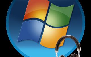 Настройка звука на компьютере windows 7 наушники