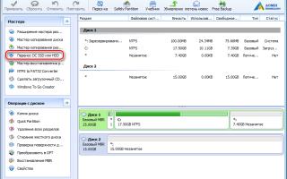 Как перекинуть систему с HDD на SSD?