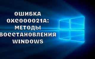 0xc0000221 при установке Windows 7