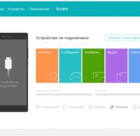 Huawei как скачать приложения. HiSuite – программа для синхронизации смартфонов Huawei с ПК. Ключевые особенности и функции
