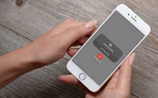 Как Записать Телефонный Разговор на Android и iOS
