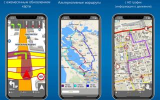 Как сделать навигатор в телефоне без интернета
