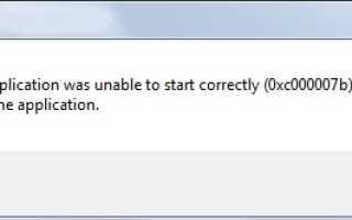 Как убрать ошибку 0xc000007b