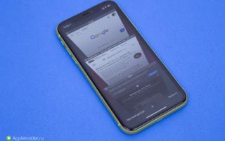Как закрыть сразу все вкладки в Safari на iPhone